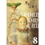 NHK DVD  新・三銃士 8 【DVD】