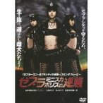 ゼブラミニスカポリスの逆襲 【DVD】