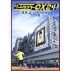 ゲームセンターCX 24 ~課長はレミングスを救う 2009夏~ 【DVD】