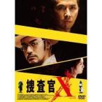 捜査官X[エックス] 【DVD】