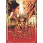 マリー・アントワネットに別れをつげて 【DVD】