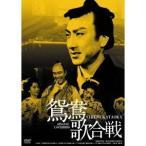 鴛鴦歌合戦 HDリマスター版 【DVD】