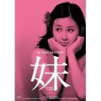 妹 HDリマスター版 【DVD】