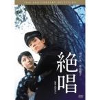 絶唱  DVD