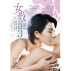 女教師 3 【DVD】
