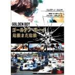 ゴールデン・ボーイ 【DVD】