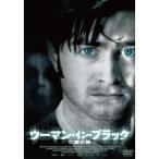 ウーマン・イン・ブラック 亡霊の館 【DVD】