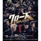 クローズEXPLODE スタンダード・エディション 【Blu-ray】