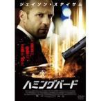 ハミングバード 【DVD】