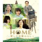 HOME 愛しの座敷わらし 【Blu-ray】