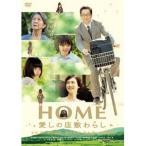 HOME 愛しの座敷わらし 【DVD】