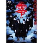 劇場版 零 ゼロ スペシャル・エディション 【Blu-ray】