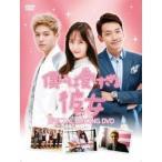 「僕には愛しすぎる彼女」SPECIAL MAKING DVD 【DVD】