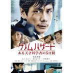 ゲノムハザード ある天才科学者の5日間 【DVD】