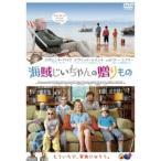 海賊じいちゃんの贈りもの 【DVD】