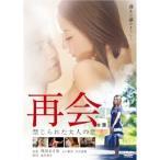 再会 禁じられた大人の恋 【DVD】