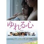 ゆれる心 【DVD】