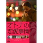 オトナの恋愛事情 【DVD】