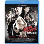 シン・シティ 復讐の女神 【Blu-ray】
