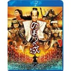 のぼうの城 スペシャル・プライス 【Blu-ray】