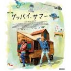 グッバイ、サマー 【Blu-ray】