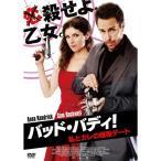 バッド・バディ! 私とカレの暗殺デート 【DVD】