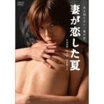 妻が恋した夏 【DVD】