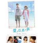 夏ノ日、君ノ声 【DVD】