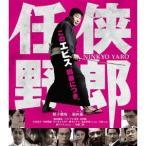 任侠野郎 【Blu-ray】