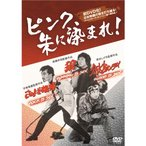 ピンク 朱に染まれ   狼 RUNNING is SEX   さらば相棒 ROCK is SEX   ハーレムバレンタインデイ BLOOD is SEX   3in1   DVD