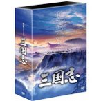 劇場公開25周年記念 劇場版アニメーション 『三国志』 HDリマスター版 DVD-BOX 【DVD】