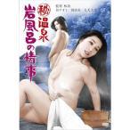秘温泉 岩風呂の情事 【DVD】