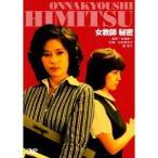 女教師 秘密  DVD