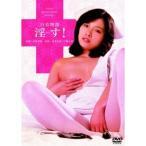 白衣物語 淫す! 【DVD】