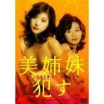 美姉妹 犯す 【DVD】