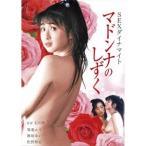 SEXダイナマイト マドンナのしずく 【DVD】