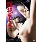 淫絶未亡人 【DVD】