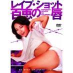 レイプ ショット 百恵の唇  DVD