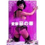愛獣 惡の華  DVD