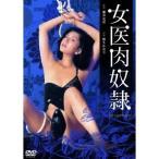 女医肉奴隷 【DVD】