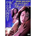主婦の体験レポート おんなの四畳半 【DVD】