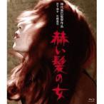 赫い髪の女 【Blu-ray】
