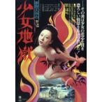 夢野久作の 少女地獄  Blu-ray