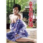 鎌倉夫人 童貞倶楽部 【DVD】