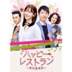 ハッピー・レストラン 〜家和萬事成〜 DVD-BOX 4 【DVD】