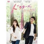 ドクターズ〜恋する気持ち DVD-BOX1 【DVD】
