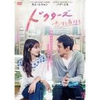 ドクターズ〜恋する気持ち DVD-BOX2 【DVD】