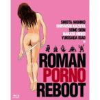 ロマンポルノ・リブート コンプリートBOX 【Blu-ray】