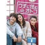 ウチに住むオトコ DVD BOX-1 【DVD】