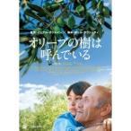 オリーブの樹は呼んでいる 【DVD】